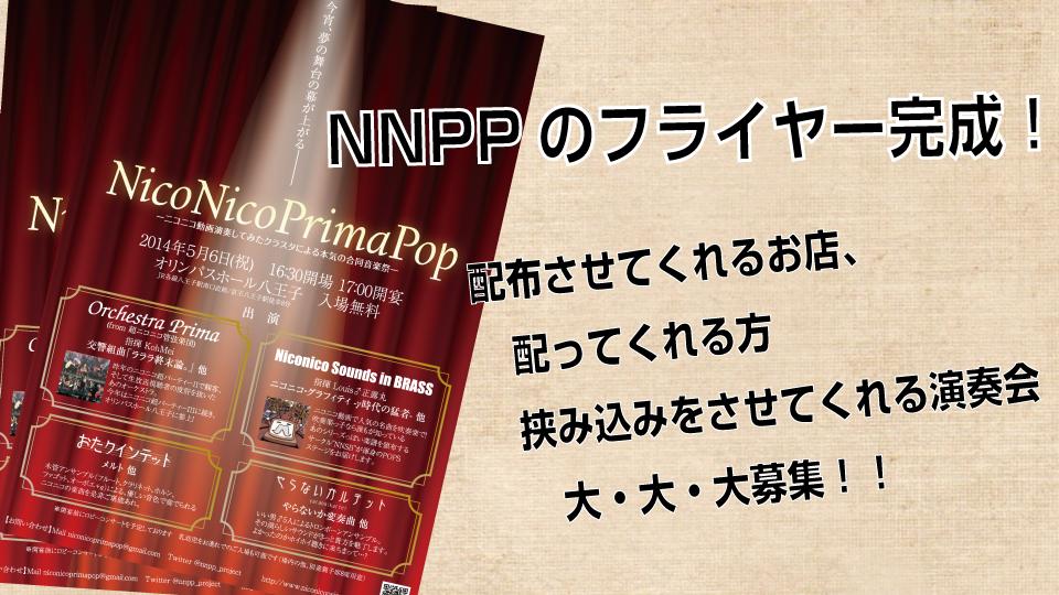 NNPPのチラシの配布に協力してくれる方大募集!
