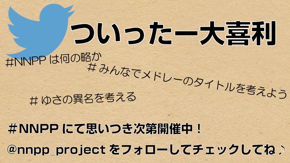 Twitter大喜利:ノリと勢いにまかせて随時開催中!